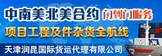 天津润昆国际货运代理有限公司