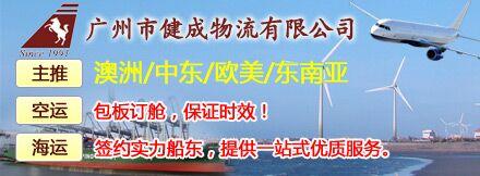 广州市健成物流有限公司