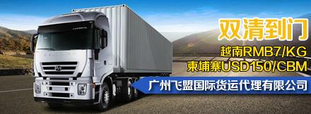 广州飞盟国际货运代理有限公司