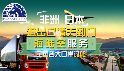 厦门鑫保航国际物流有限公司深圳分公司