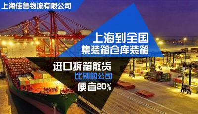上海佳鲁物流有限公司