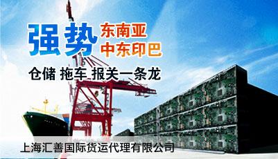 上海汇善国际货运代理有限公司