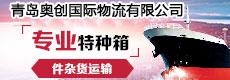 青岛奥创国际物流有限公司