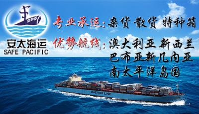 安太海运(香港)有限公司