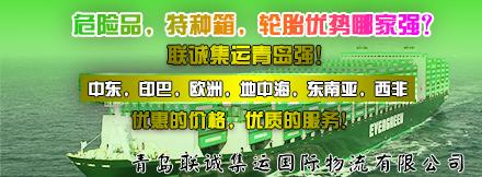 青岛联诚集运国际物流有限公司