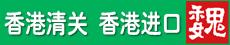 深圳市奥特威进出口有限公司