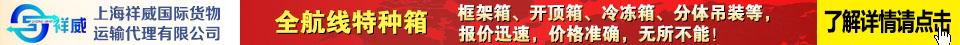 上海祥威国际货物运输代理有限公司