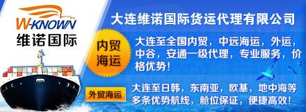 大连维诺国际货运代理有限<a href=http://llwcny.com/>网上买彩票</a>