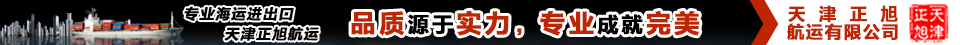 天津正旭航运物流有限公司