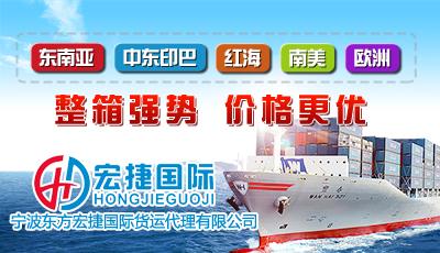 宁波东方宏捷国际货运钱柜777老虎机有限公司