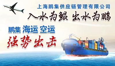 上海鹏集供应链管理有限公司