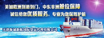 天津海诚新航国际货运代理有限公司