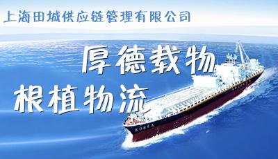上海田城供应链管理有限公司