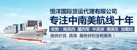 青岛恒洋国际物流有限公司