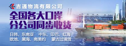 吉通(天津)物流有限公司