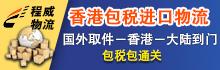 深圳市程威物流有限公司