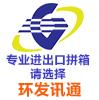 环发讯通(天津)国际货运代理有限公司大连分公司