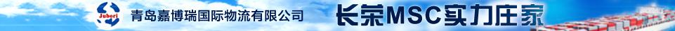 青岛嘉博瑞国际物流有限公司