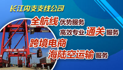 长江国际货物运输钱柜777老虎机公司九江分公司