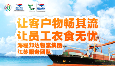 海邦(江苏)国际物流有限公司