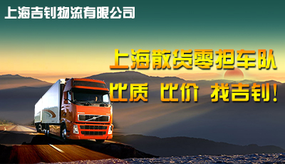 上海吉钊物流有限公司