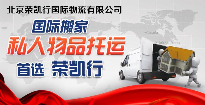 北京荣凯行国际物流有限公司