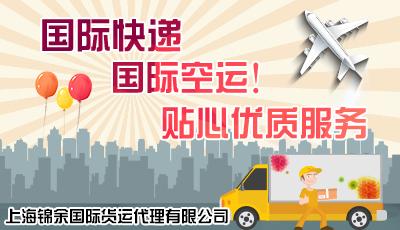 上海锦余国际货运代理有限公司
