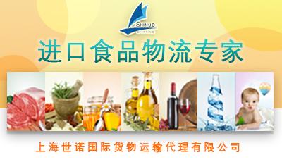 上海世诺国际货物运输钱柜777老虎机有限公司