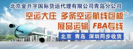 北京金开宇国际货运代理有限公司青岛分公司