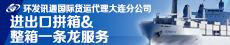 环发讯通(天津)国际货运钱柜777老虎机有限公司大连分公司
