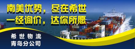 天津希世国际物流有限公司青岛分公司