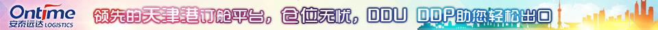 天津安泰远达国际货运钱柜777老虎机有限公司