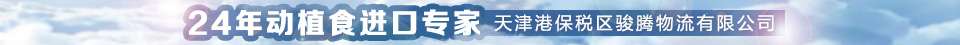天津港保税区骏腾物流有限公司