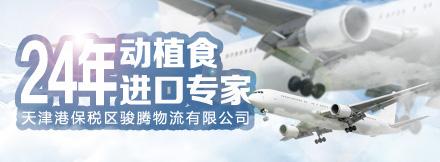 天津港保税区骏腾大发有限公司