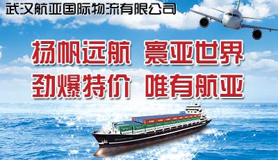 武汉航亚国际物流有限公司