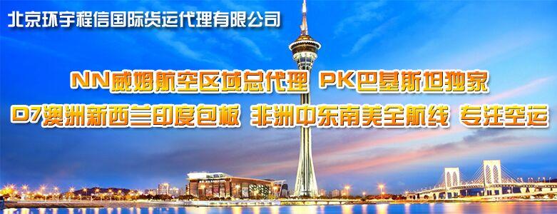 北京环宇程信国际货运钱柜777老虎机有限公司