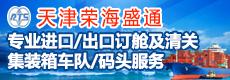 天津荣海盛通国际货运代理有限公司