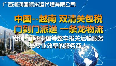 广西潮润国际货运钱柜777老虎机有限公司