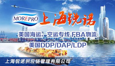 上海锐诺供应链管理有限公司