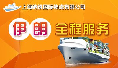 上海纳维国际物流有限公司