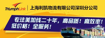 上海利凱物流有限公司深圳分公司