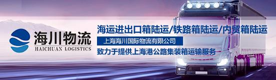 上海海川国际物流有限公司