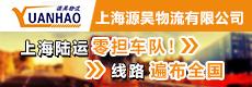 上海源昊物流有限公司