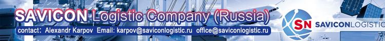 SAVICON Logistic Company