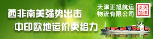天津正旭航运大发有限公司
