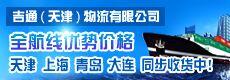 吉通(天津)大发有限公司