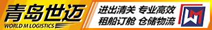 青島世邁國際物流有限公司