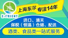上海东尔国际货物运输代理有限<a href=http://www.llwcny.com/>网上买彩票</a>