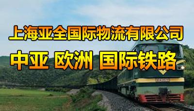 上海亚全国际物流有限公司