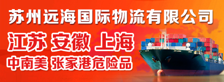 蘇州遠海國際物流有限公司